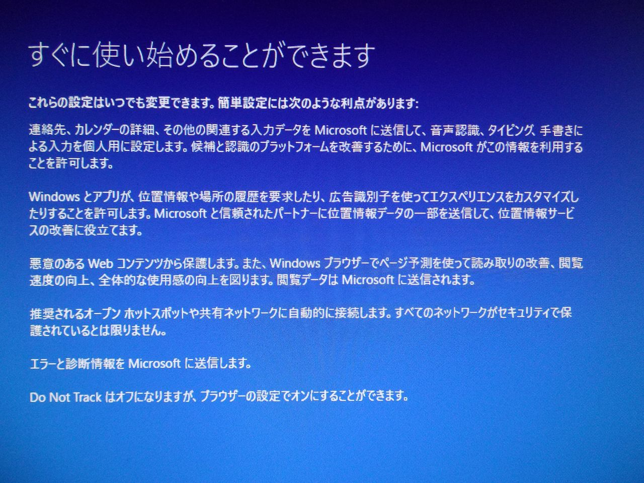 フライングWindows10_c0025115_19165476.jpg