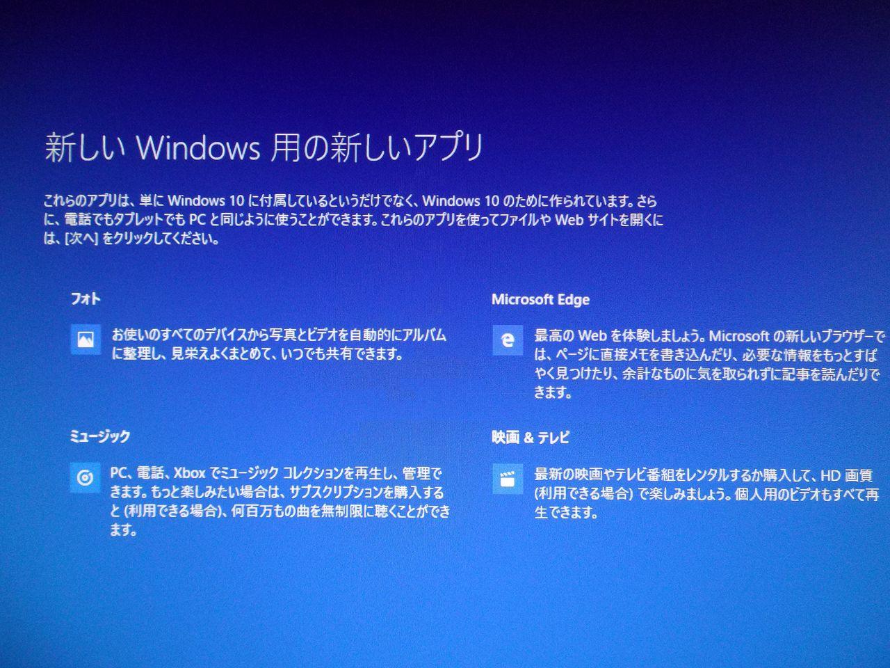 フライングWindows10_c0025115_19165990.jpg