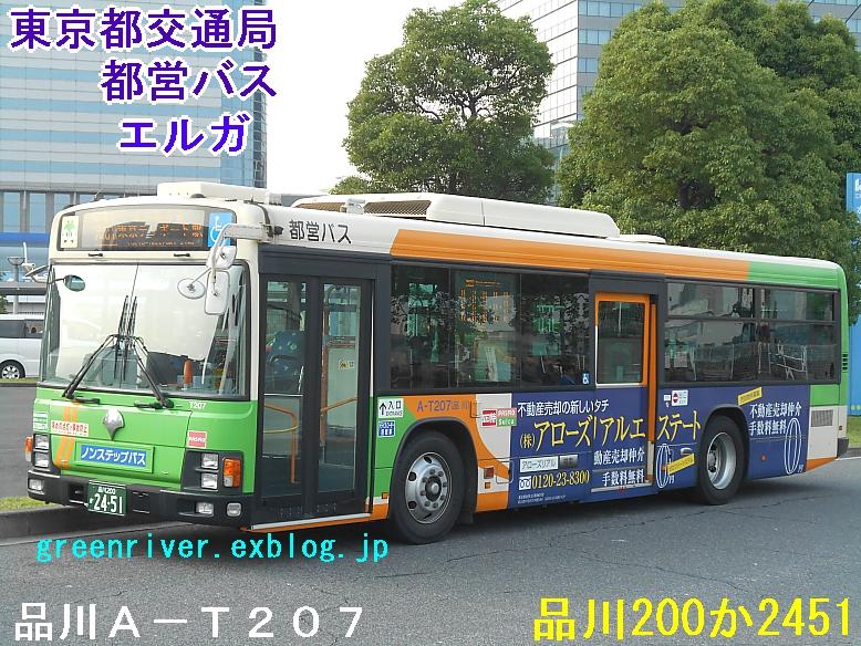 東京都交通局 A-T207 【アローズリアルエステート】_e0004218_2145244.jpg