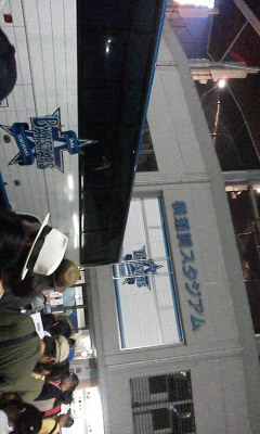 横須賀スタジアムに行って来ました_d0057733_17305251.jpg