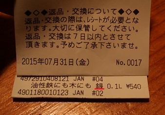 日本国憲法の秘密-18-_e0126350_22272150.jpg