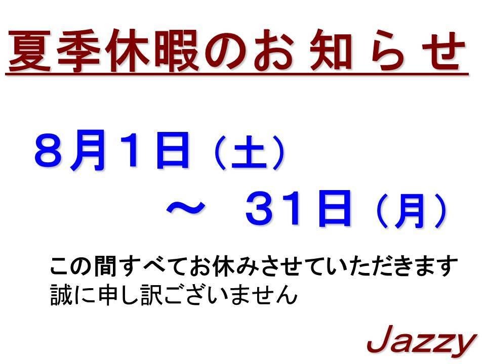 夏季休暇のお知らせ_c0218851_17563076.jpg