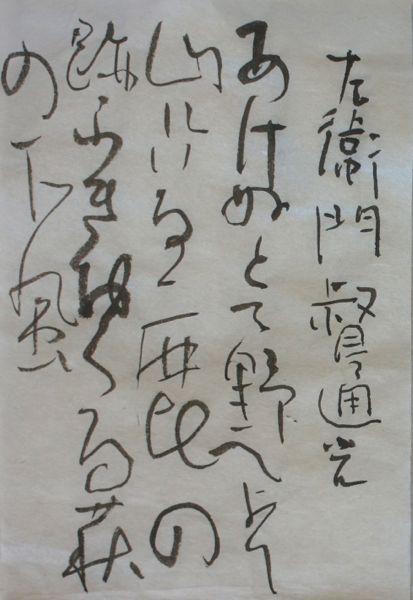 左衞門督通光_c0169176_6505584.jpg