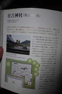 ①篠山・住吉神社=水無月祭り[前編]_f0226293_8145446.jpg