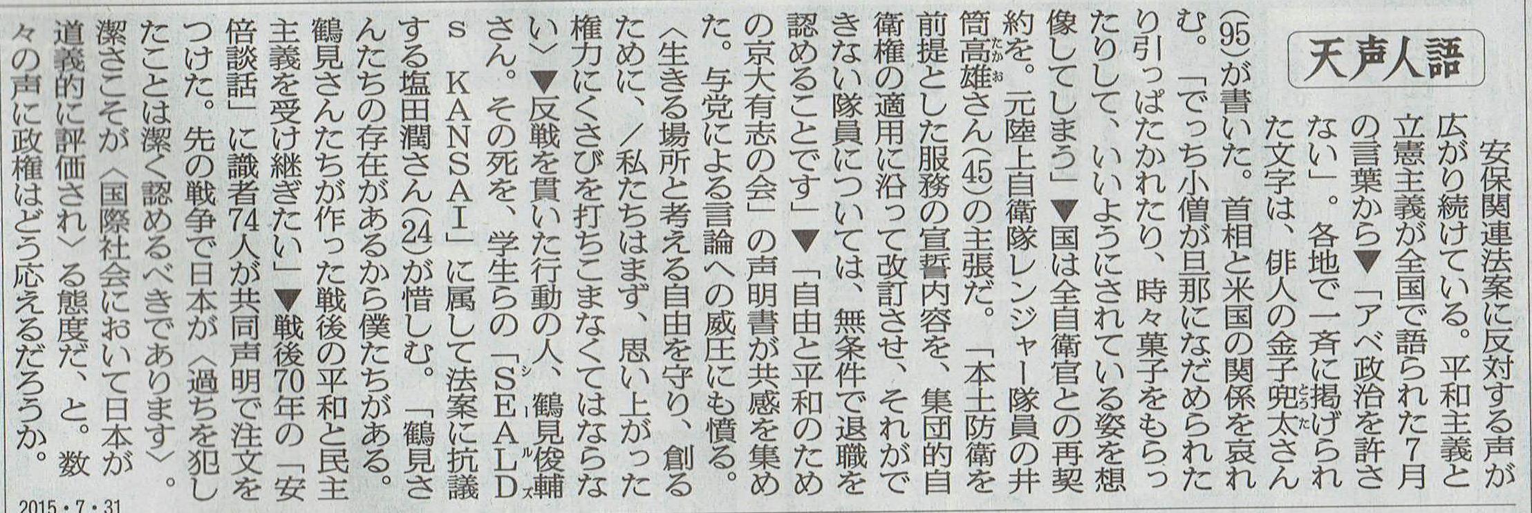 2015年7月31日 2015年乙戸町「夏祭り」  その2_d0249595_5394493.jpg