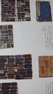 「ハギレの日本文化誌」_c0161301_21405271.jpg