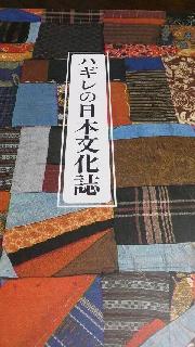「ハギレの日本文化誌」_c0161301_21405292.jpg