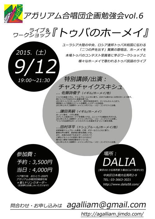 2015年9月のライブスケジュール/活動予定_e0303005_11583939.jpg