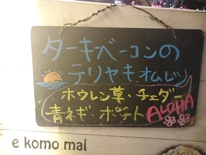 7/30 エッグスンシングス湘南江の島店_b0042308_131086.jpg