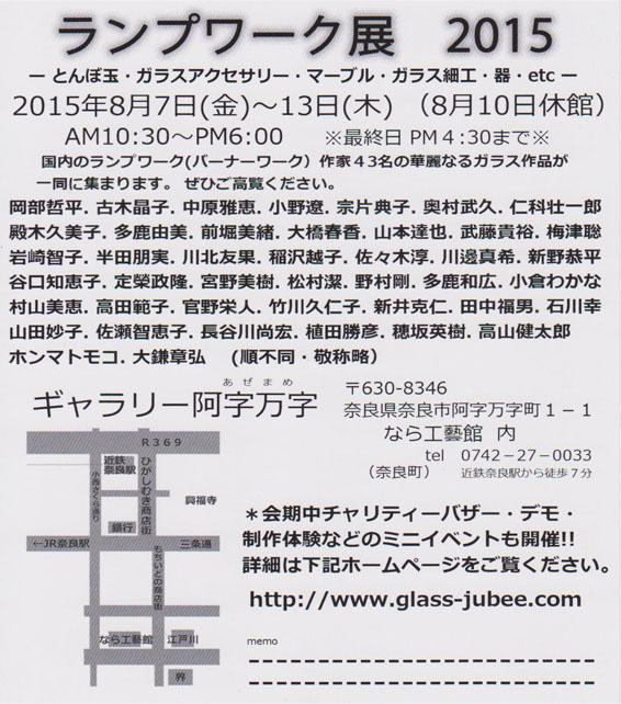 ランプワーク展2015(奈良)_a0163516_2193450.jpg