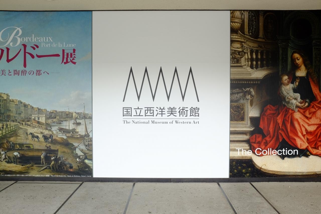 国立西洋美術館 ル・コルビジュエ展_f0050534_07544447.jpg