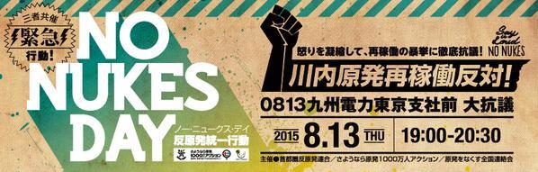 学者+学生+市民デモ 4000人、正門前抗議 2万5000人 戦争法案反対 _c0024539_11123998.jpg
