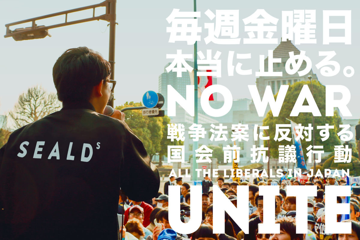 学者+学生+市民デモ 4000人、正門前抗議 2万5000人 戦争法案反対 _c0024539_11124216.jpg