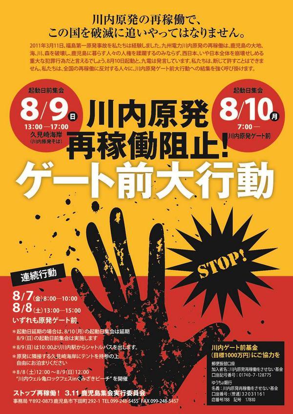 学者+学生+市民デモ 4000人、正門前抗議 2万5000人 戦争法案反対 _c0024539_11124650.jpg