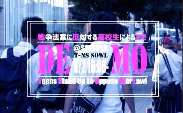 本日! 高校生デモ(渋谷) ピースパレード(吉祥寺・渋谷)_c0024539_22271394.jpg