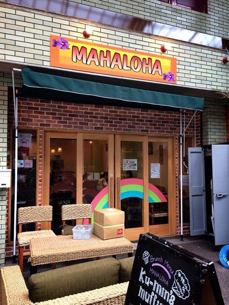 MAHALOHA (マハロハ)_e0292546_7264577.jpg