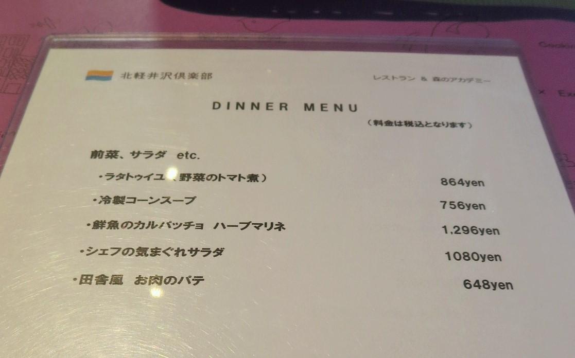 夏だけのビストロ~北軽井沢倶楽部のディナー_f0236260_14263058.jpg