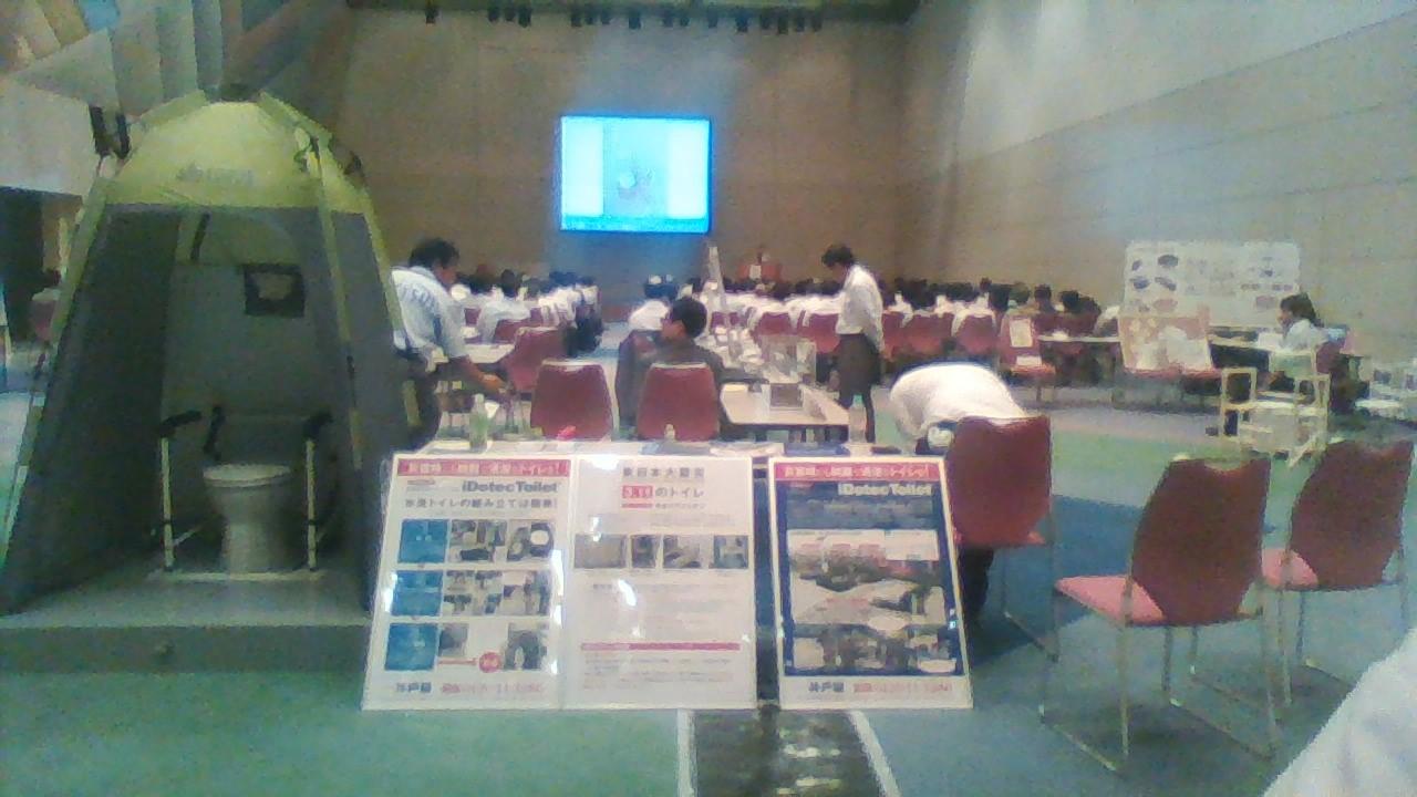 下水道展2015東京にiDotecToiletを出展しました_b0170161_1043969.jpg