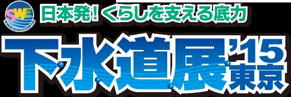 下水道展2015東京にiDotecToiletを出展しました_b0170161_94148.png