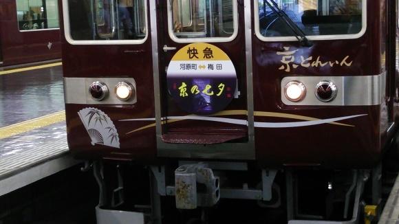 阪急  七夕トレイン  臨時  快速急行_d0202264_17312698.jpg