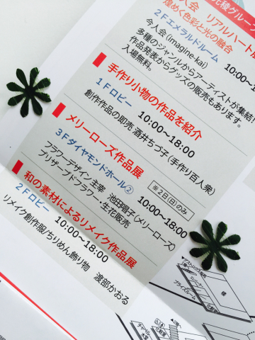 明日2日は〜メリーローズ作品展〜_e0086864_22160016.jpg