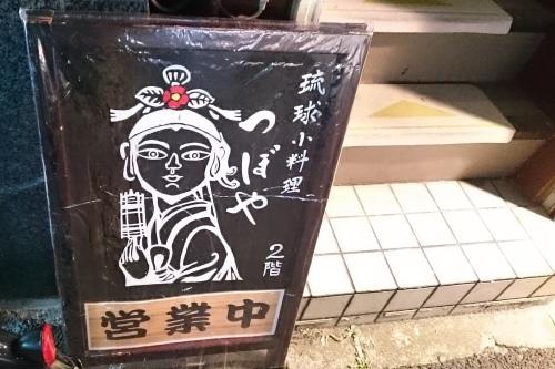 琉球小料理つぼや 昨夜も(笑_c0100865_12241779.jpg