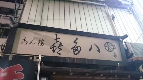 喜多八 @新橋_c0100865_12552411.jpg