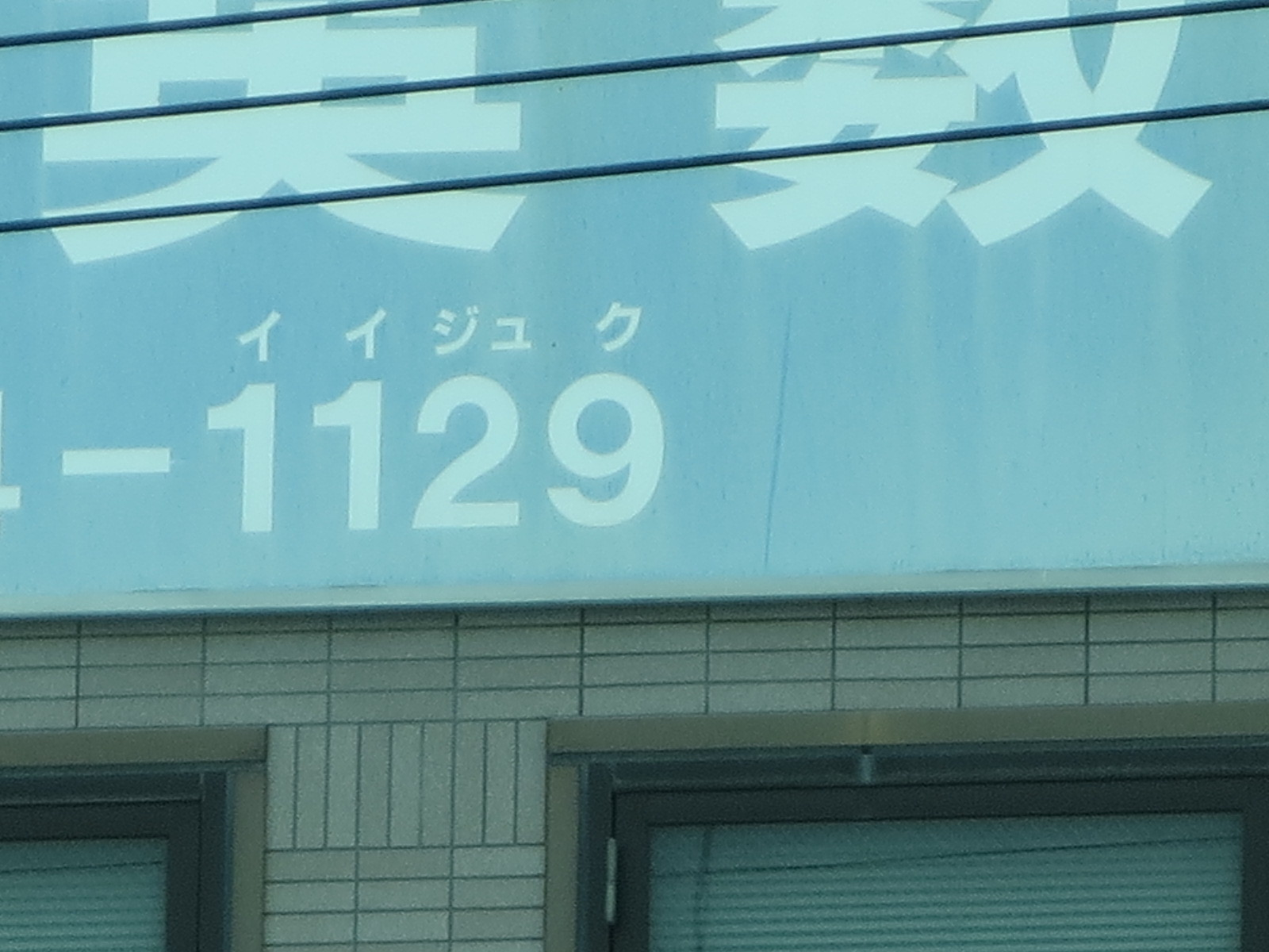 東京には新29駅があります。_c0001670_18272176.jpg