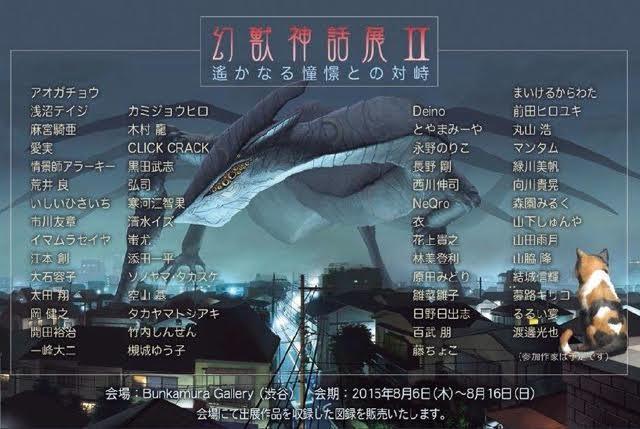 「幻獣神話展Ⅱ-遙かなる憧憬との対峙」が開催_e0091580_01091321.jpg