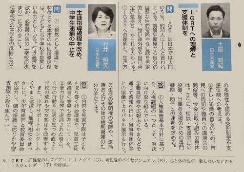 「ふくやま市議会だより」の一般質問報告_c0345785_07402421.jpg