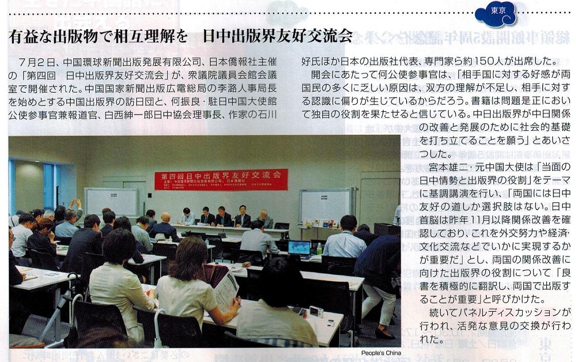 第四回日中出版界友好交流会、8月号人民中国に紹介された_d0027795_1659339.jpg