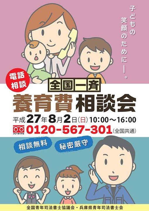 全国一斉養育費相談会~子どもの笑顔のために~_f0221707_8515363.jpg