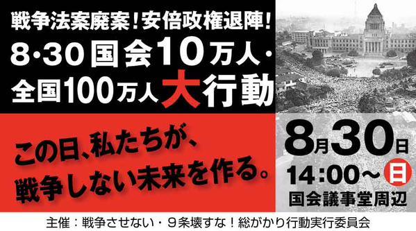 渋谷で戦争法案反対・高校生がデモ 応援の大人たち含め5000人が参加_f0212121_23303031.jpg
