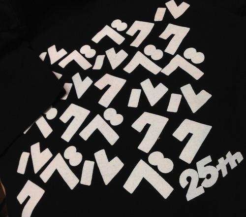 【新色!】ベルク25thTシャツ ブラック登場中!今サイズ揃ってます!XLも♪しっかりした厚手素材で形もきれいでなんと1500円♪ホワイト、ピンク残りわずかです!   #買うならいま! #定番の黒T_c0069047_16345979.jpg