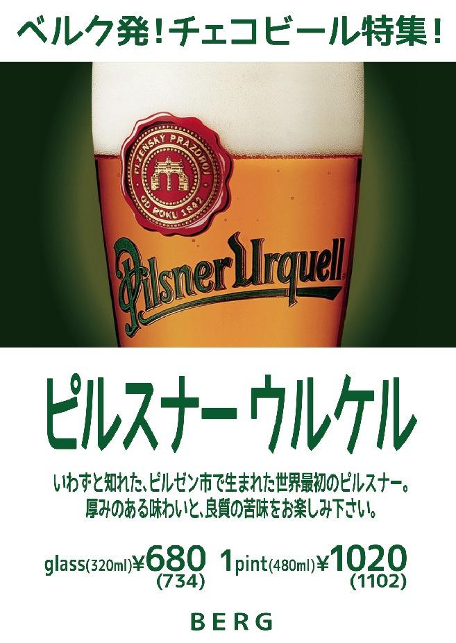 【ベルク発!チェコビール特集】第一弾はピルスナーウルケル!元祖ピルスナーはここからはじまった!もう飲むしかないです!!_c0069047_16372719.jpg