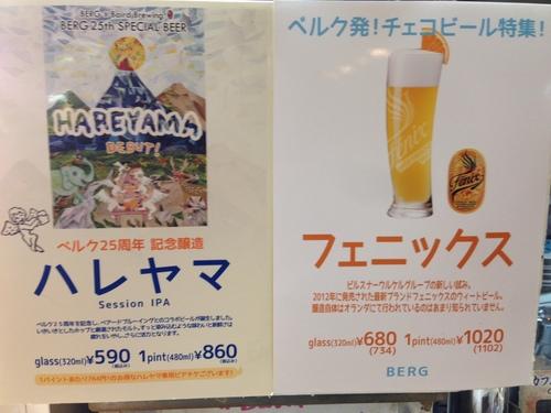 """【樽生なう!】チェコビール第2弾!\""""フェニックス\""""!小麦の味わい&爽やかさも存分に♪ベルク×ベアード\""""ハレヤマ\""""あっつい夏を乗りきるにはパイントしかないっ! #ベルクでビール_c0069047_19532325.jpg"""
