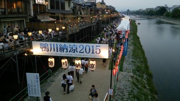 2015年、夏   京都  四条河原町_d0202264_14463847.jpg