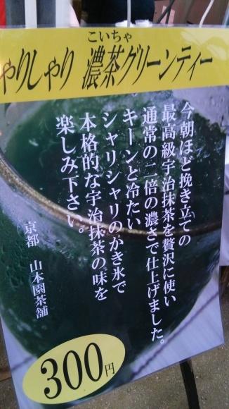 2015年、夏   京都  四条河原町_d0202264_14470346.jpg
