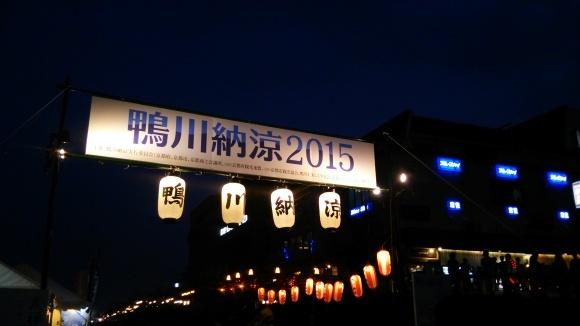 2015年、夏   京都  四条河原町_d0202264_14480177.jpg