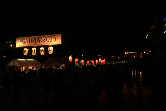 2015年 鴨川納涼 四条河原町にて_d0202264_2355110.jpg