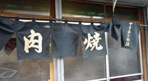 日曜日は、お昼からやっています!!「焼肉 長興屋」@西新井_b0051666_1411419.jpg