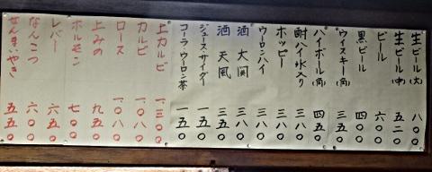 日曜日は、お昼からやっています!!「焼肉 長興屋」@西新井_b0051666_14125497.jpg