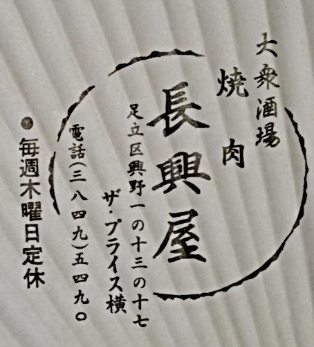 日曜日は、お昼からやっています!!「焼肉 長興屋」@西新井_b0051666_14153526.jpg