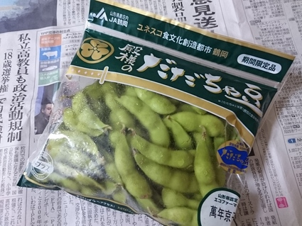 JA鶴岡 殿様のだだちゃ豆 ¥320 @西友_b0042308_14141629.jpg