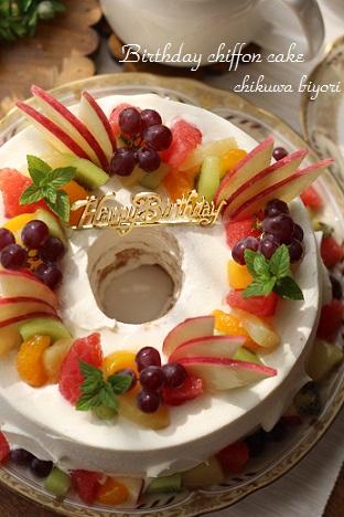 母のお誕生日ケーキ☆シフォンデコレーション_c0251314_16242798.jpg