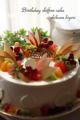 母のお誕生日ケーキ☆シフォンデコレーション_c0251314_16494938.jpg