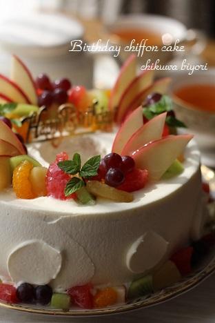 母のお誕生日ケーキ☆シフォンデコレーション_c0251314_1650281.jpg