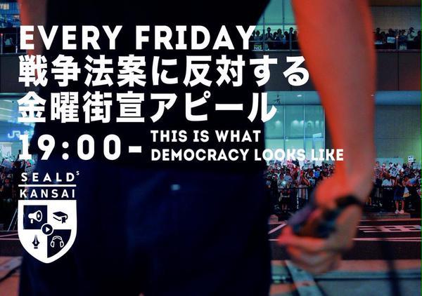渋谷で戦争法案反対・高校生がデモ 応援の大人たち含め5000人が参加_c0024539_1224895.jpg
