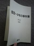 金田一少年の事件簿_f0053757_22484550.jpg