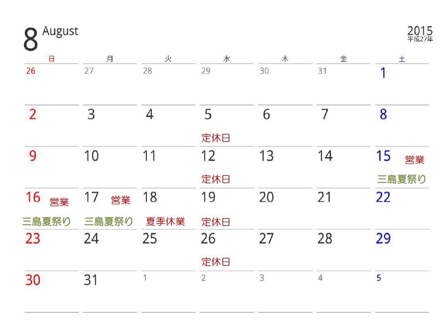【ご案内】8月の営業日_b0016474_17532478.jpg